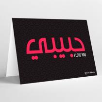 Mukagraf, Habibi In Arabic, Greeting Card