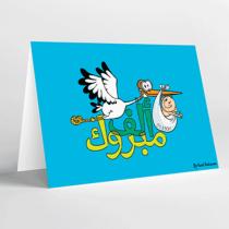 Mukagraf, Alf Mabrouk It's a boy, Greeting Card